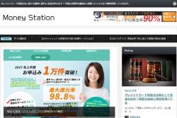 クレジットカード現金化で即日お金 | MoneyStation