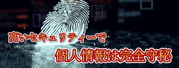 高いセキュリティーで個人情報は完全守秘