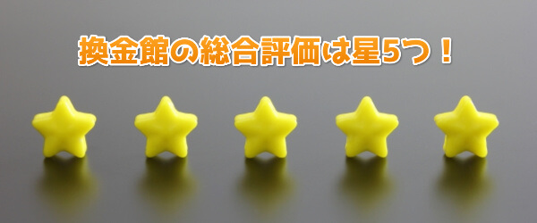 換金館の総合評価は星5つ!