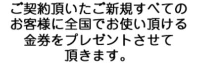 新規利用で金券プレゼントキャンペーン!