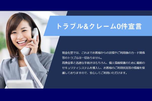 スタッフの接客は良い?クレジットカード現金化堂の口コミを確認!