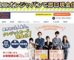 ユニオンジャパンでする即日現金化に関する画像