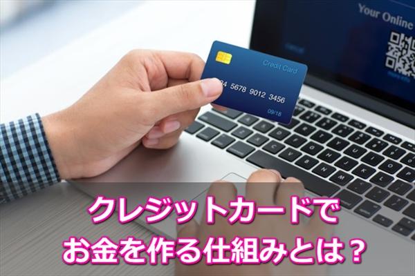 クレジットカード現金化の二つの方法