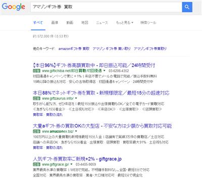 amazonギフト券買取の検索結果